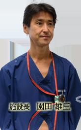 施設長 園田雄三