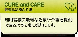 CURE and CARE 最適な治療と介護:利用者様に最適な介護や治療を提供できるように常に努力します。